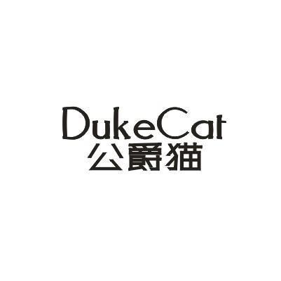 转让商标-公爵猫 DUKECAT