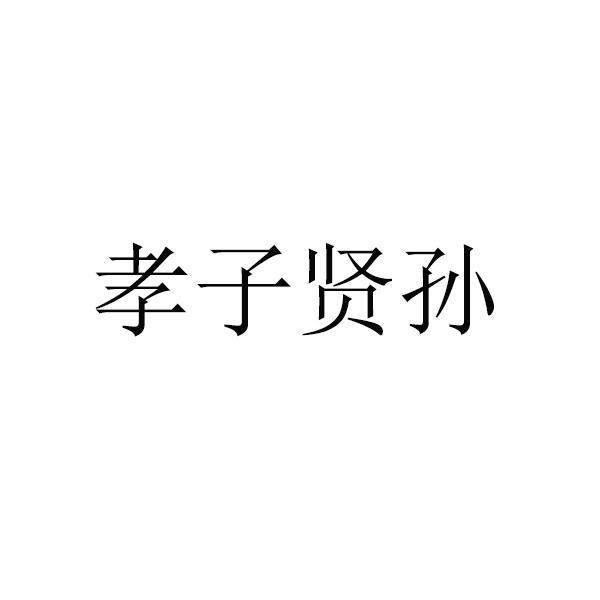 转让商标-孝子贤孙