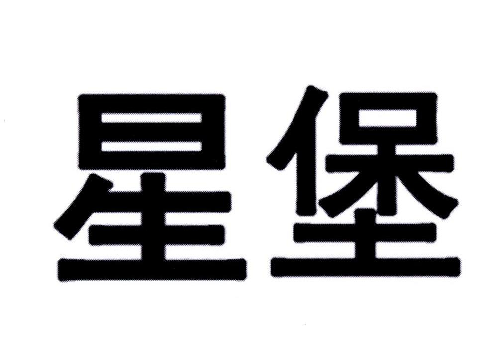 转让亚博娱乐yabo11-星堡