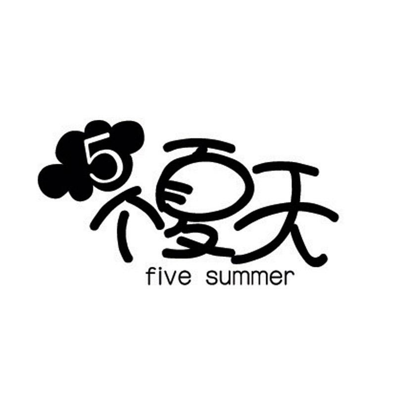 5个夏天 FIVE SUMMER