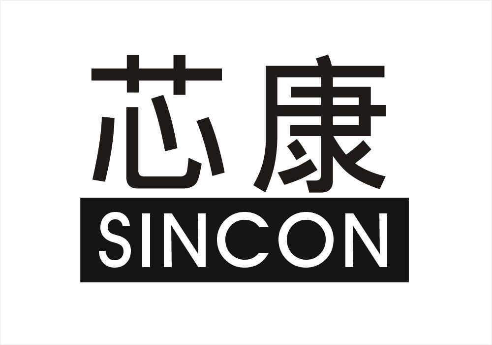 芯康 SINCON