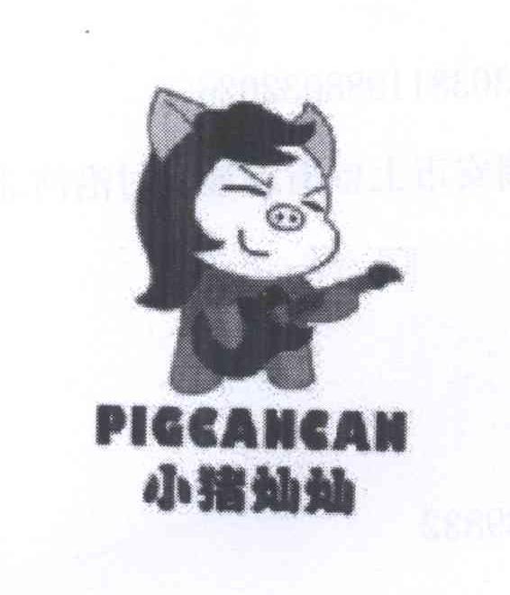 小猪灿灿 PIGCANCAN