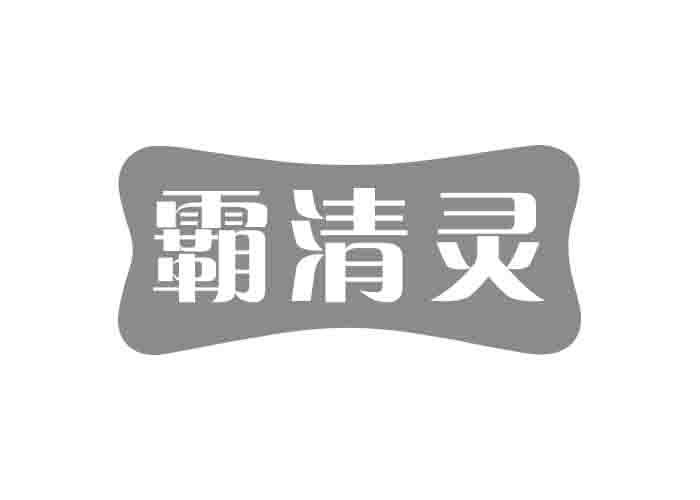 转让亚博娱乐yabo11-霸清灵