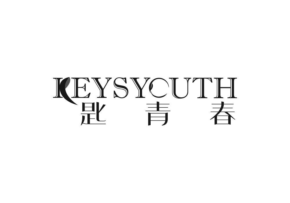 转让商标-匙青春 KEYSYOUTH