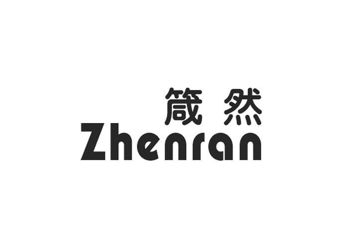 箴然_32商标转让_32商标购买-购店网商标转让平台