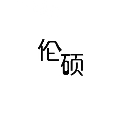06类-金属材料,伦硕