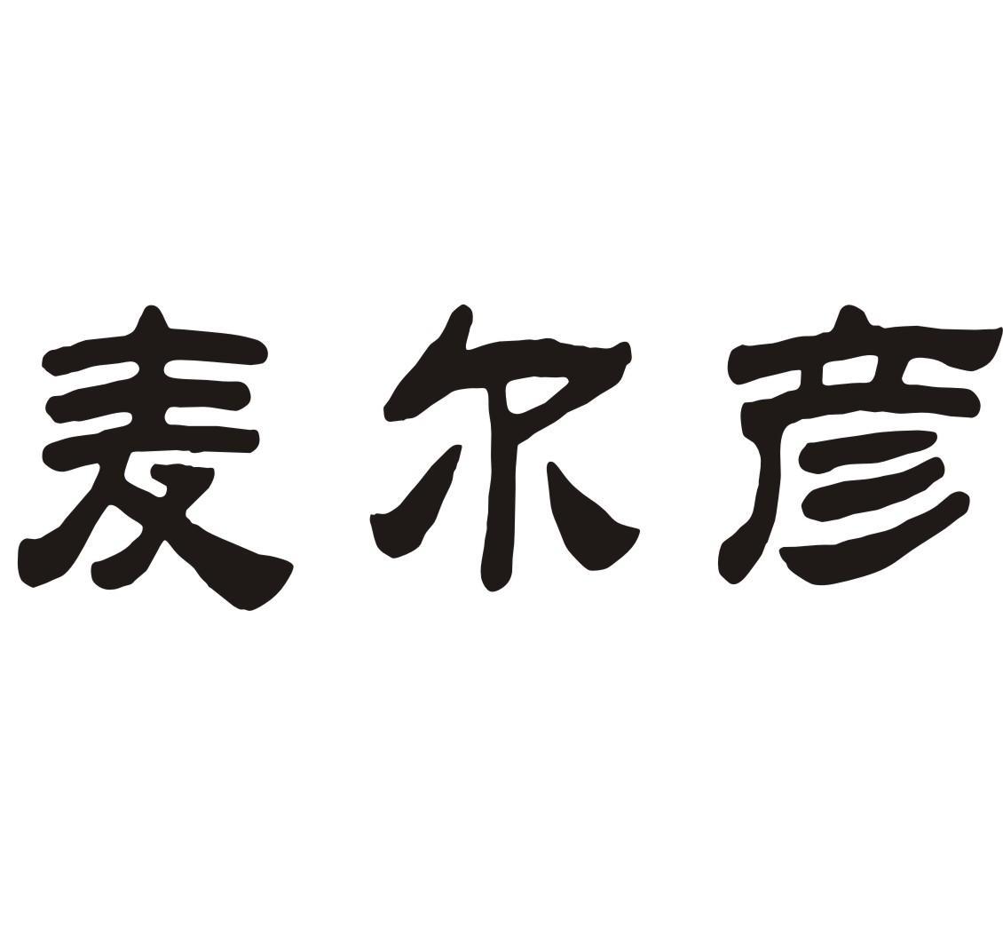 转让亚博娱乐yabo11-麦尔彦