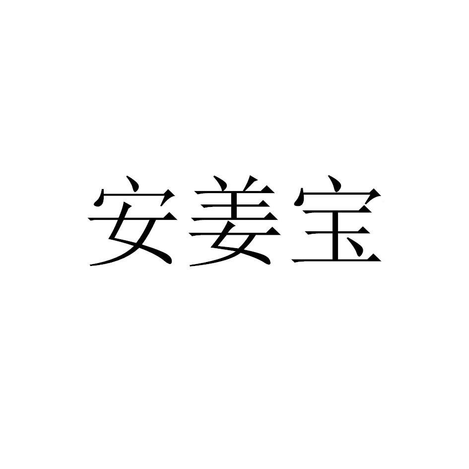 转让商标-安姜宝
