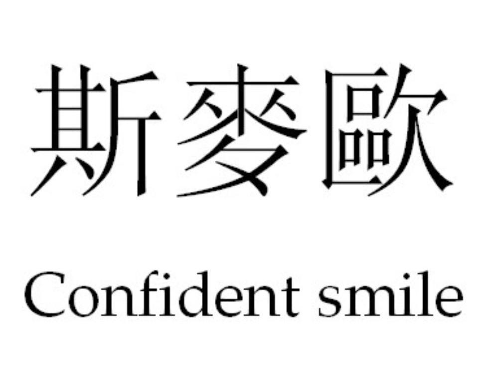斯麦欧 CONFIDENT SMILE