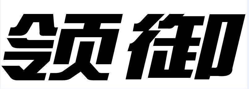 转让亚博娱乐yabo11-领御