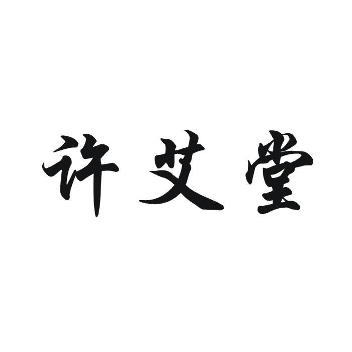转让亚博娱乐yabo11-许艾堂
