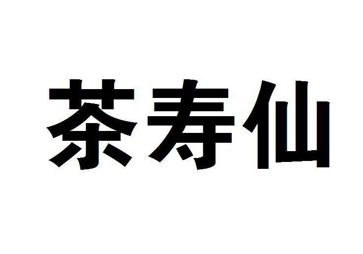 转让商标-茶寿仙