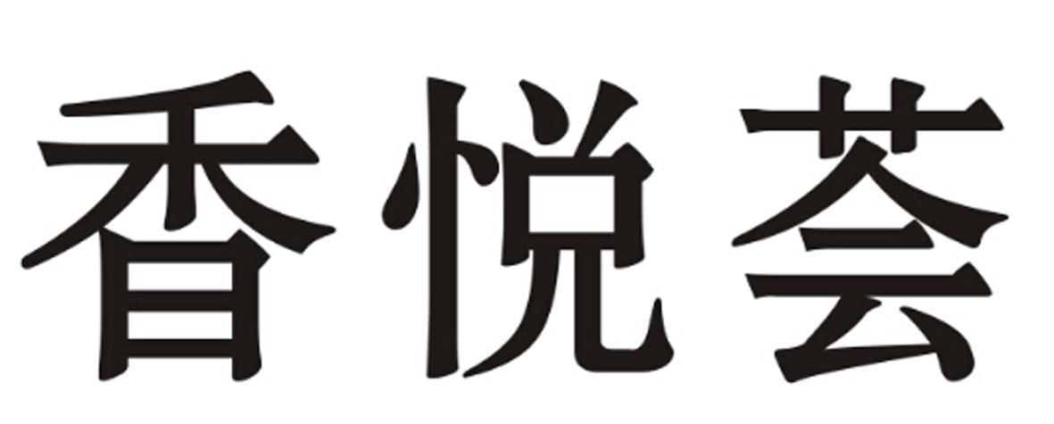 转让商标-香悦荟