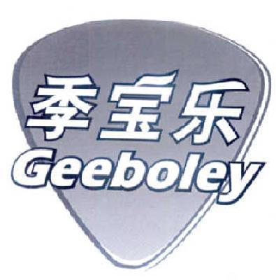 季宝乐 GEEBOLEY