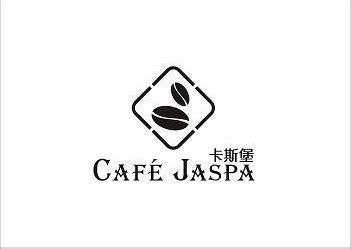商标文字卡斯堡 CAFE JASPA商标注册号 10396536、商标申请人广州多美丽饮食管理有限公司的商标详情 - 标库网商标查询