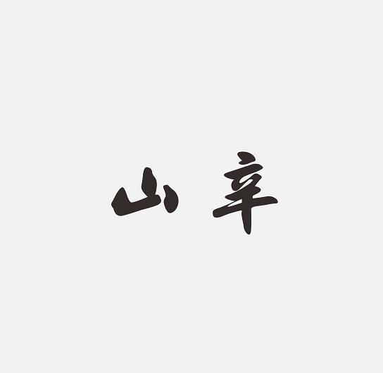 转让亚博娱乐yabo11-山辛