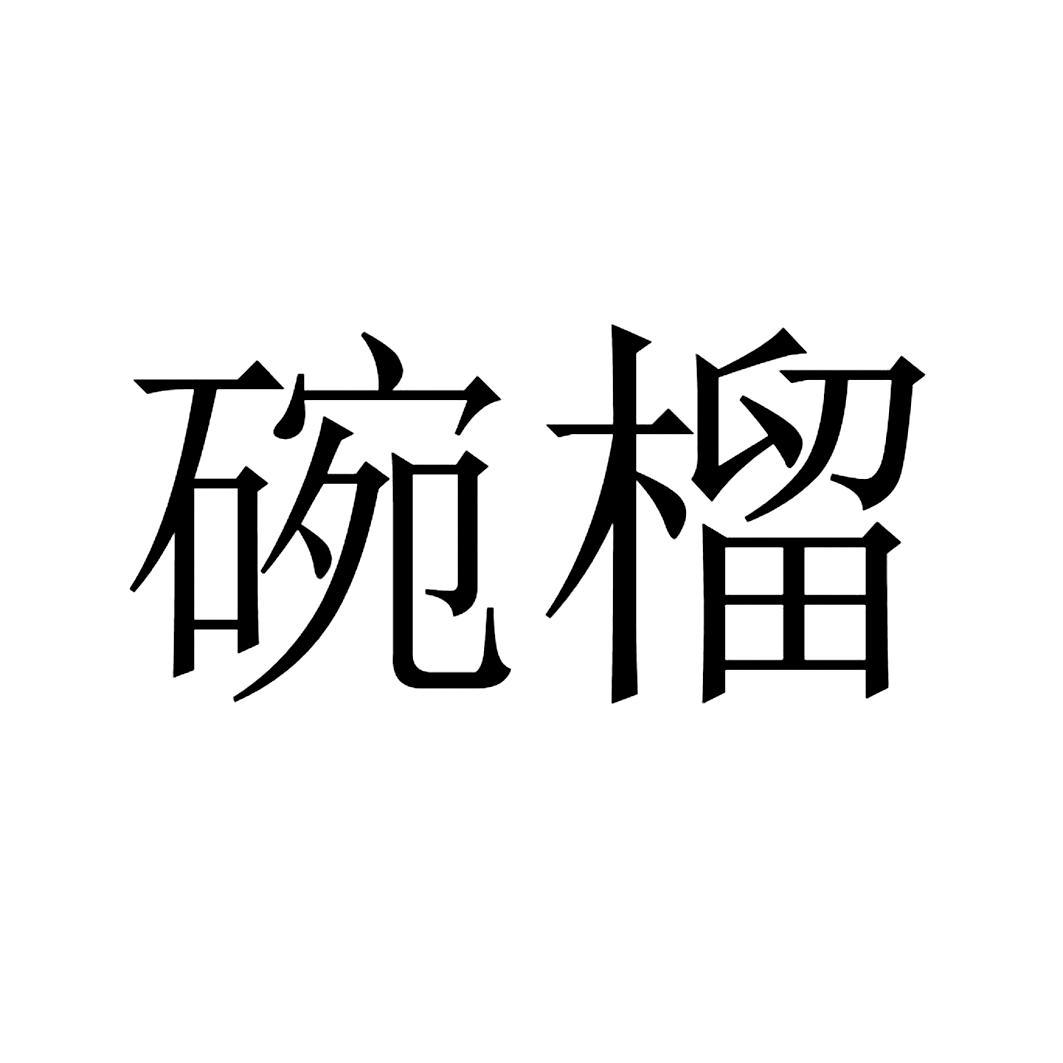 商标文字碗榴商标注册号 39941574、商标申请人谢青云的商标详情 - 标库网商标查询