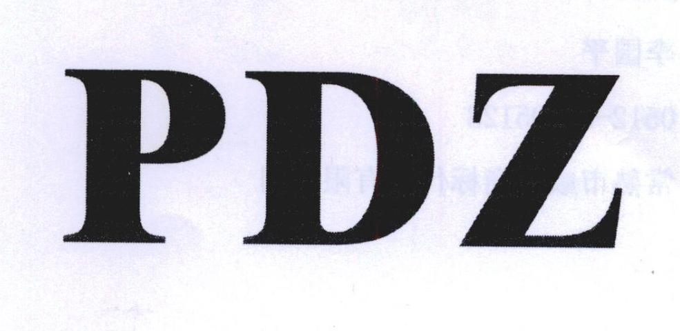 转让商标-PDZ