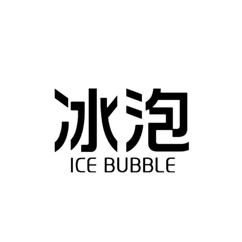 转让商标-冰泡 ICE BUBBLE