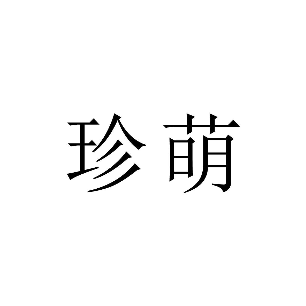 转让商标-珍萌