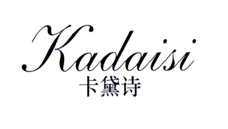 卡黛诗 KADAISI