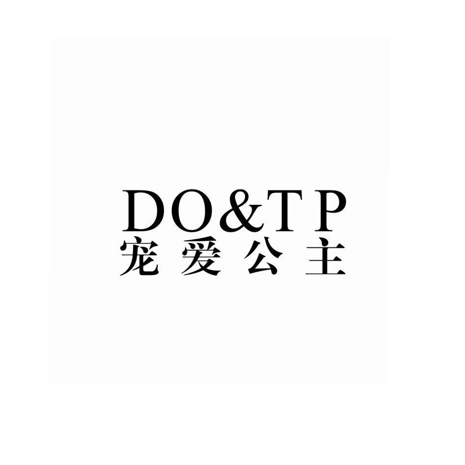 转让商标-宠爱公主 DO&TP