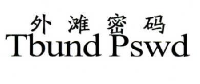 转让商标-外滩密码  TBUND PSWD