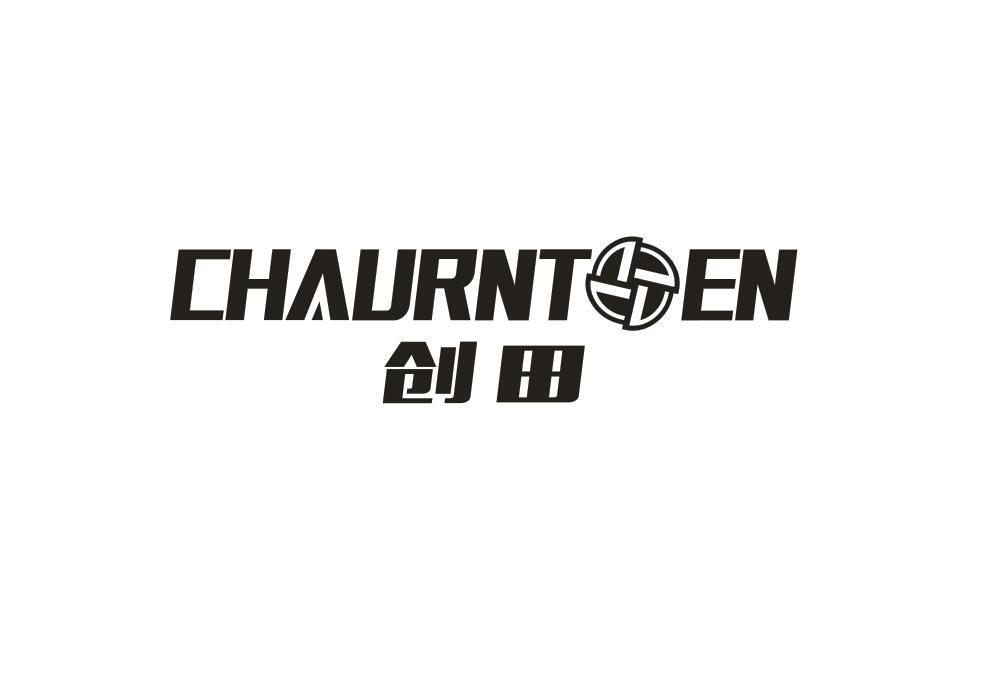 创田 CHAURNTOEN