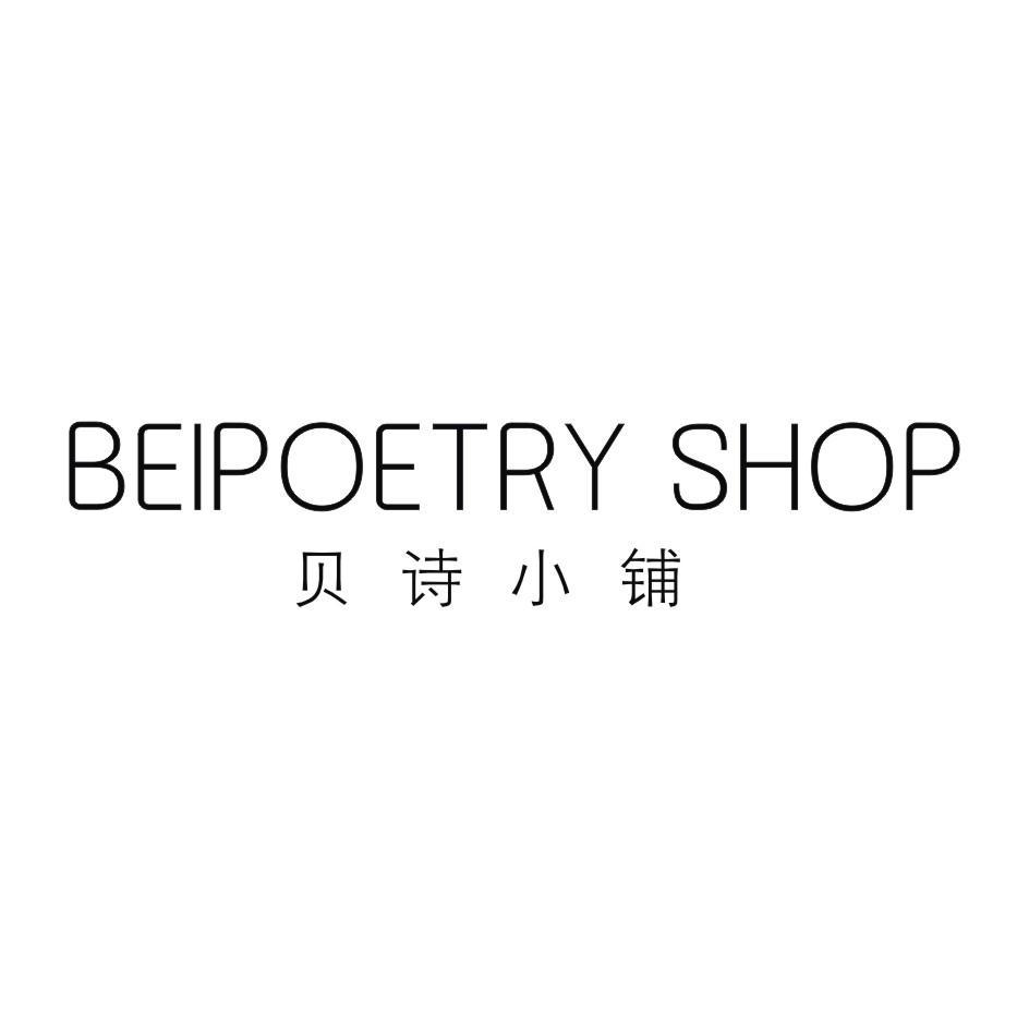 转让商标-贝诗小铺 BEIPOETRY SHOP