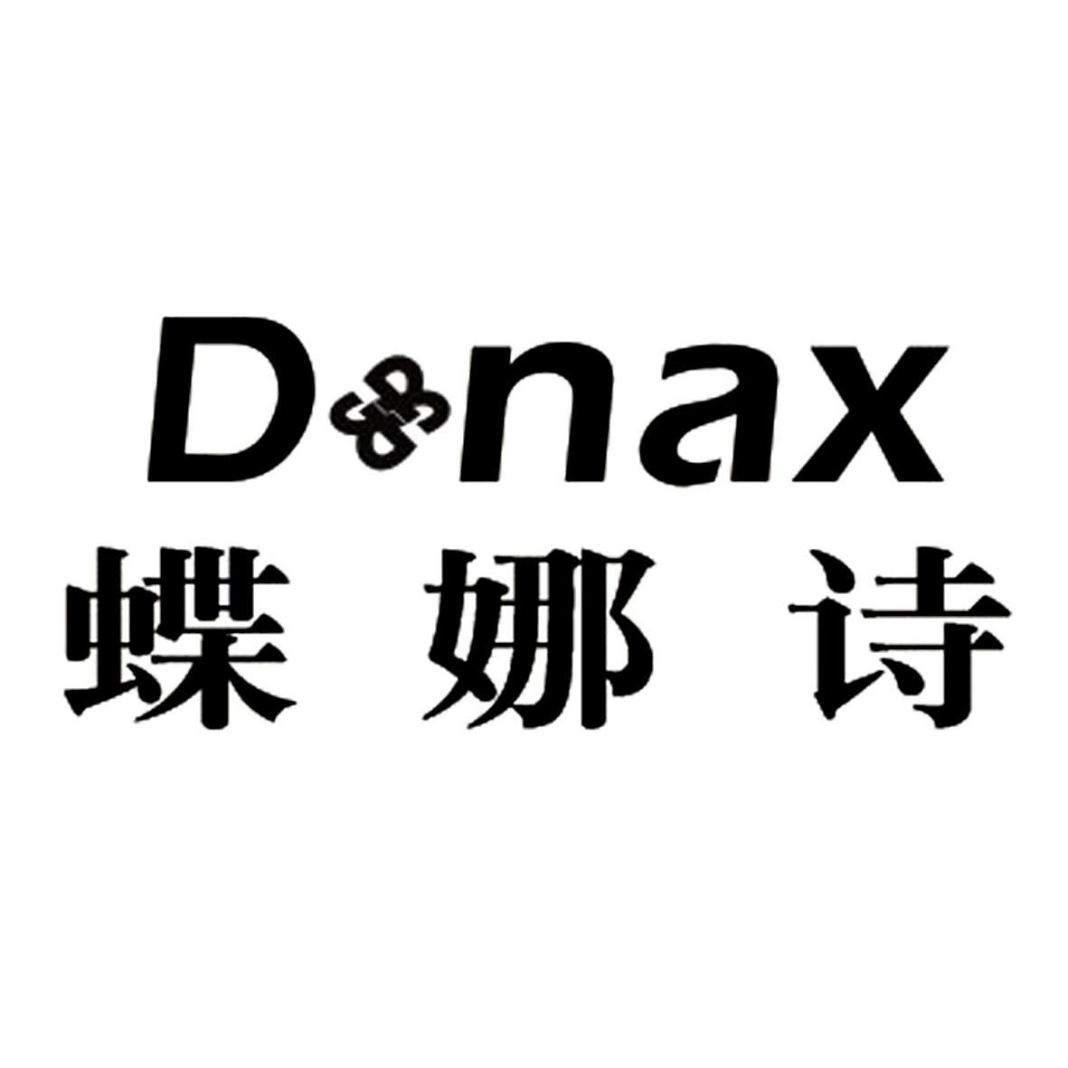 转让商标-蝶娜诗 D&NAX