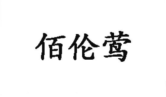 转让亚博娱乐yabo11-佰伦莺