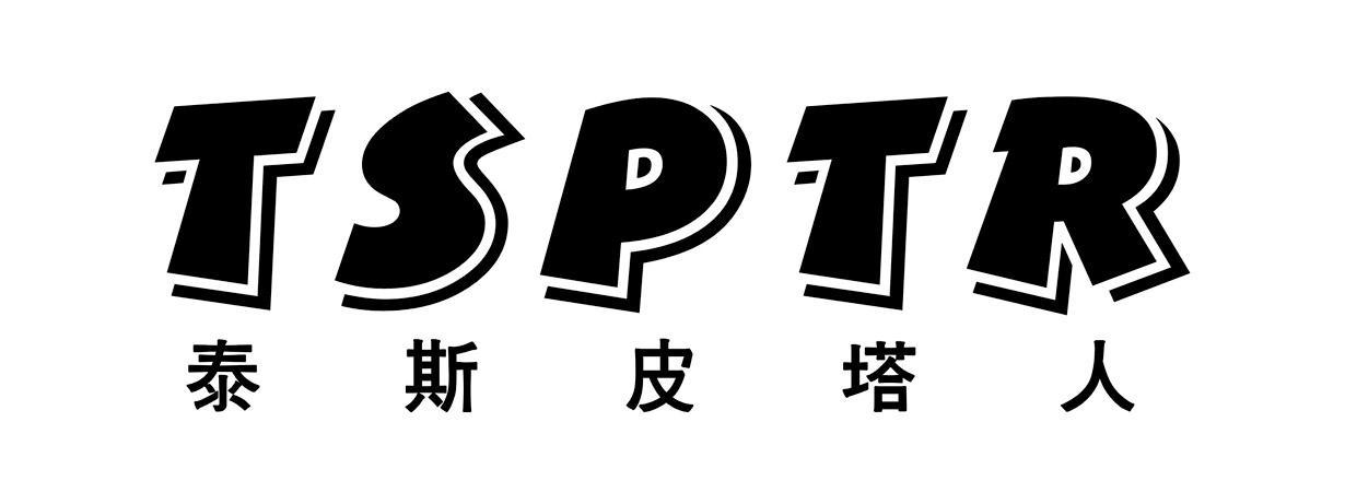 泰斯皮塔人 TSPTR