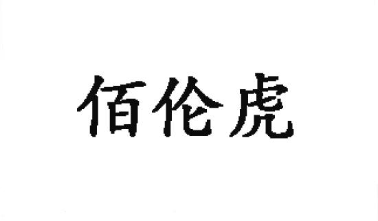 转让商标-佰伦虎