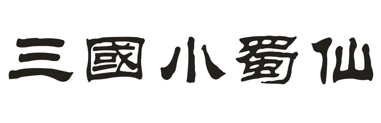 三国小蜀仙