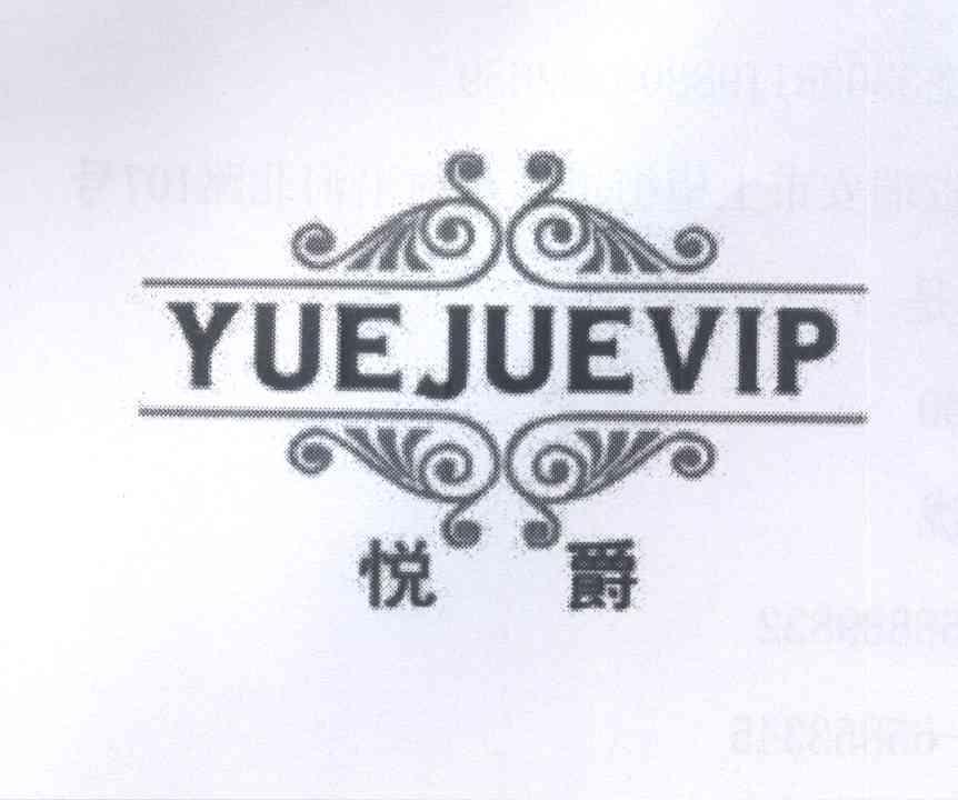 悦爵 YUEJUEVIP
