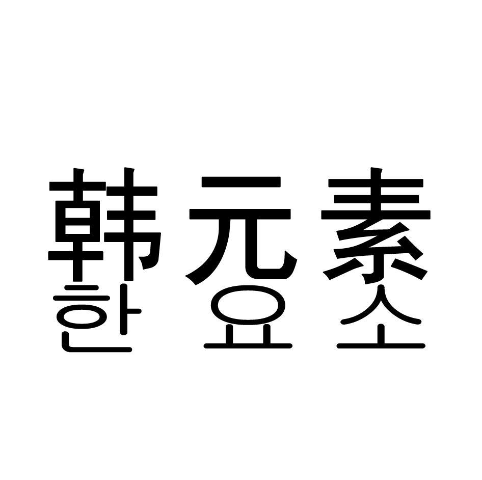 转让商标-韩元素
