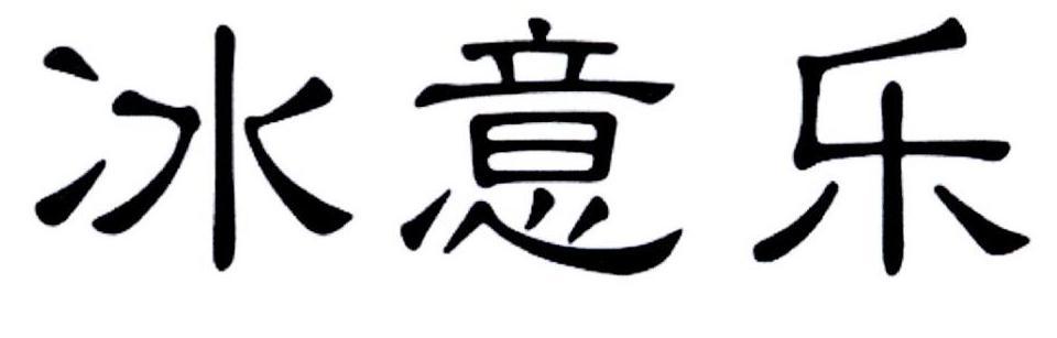 转让亚博娱乐yabo11-冰意乐