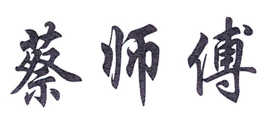 顶呱呱商标转让网_蔡师傅