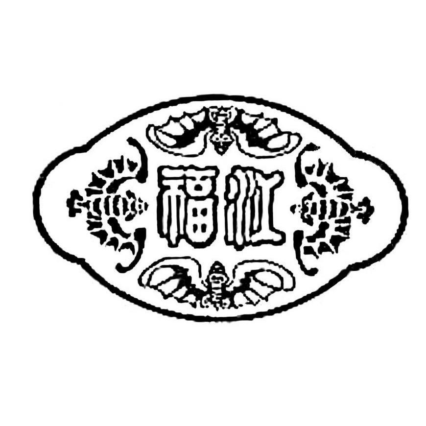 商标文字福江商标注册号 9254791、商标申请人福江集团有限公司的商标详情 - 标库网商标查询