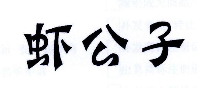 转让亚博娱乐yabo11-虾公子