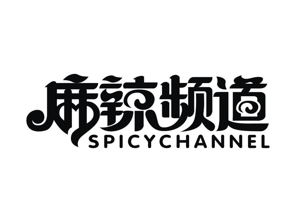 麻辣频道 SPICYCHANNEL