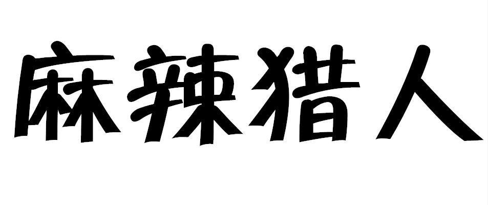 转让亚博娱乐yabo11-麻辣猎人