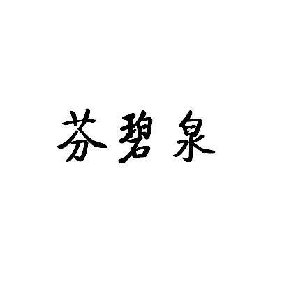 转让商标-芬碧泉