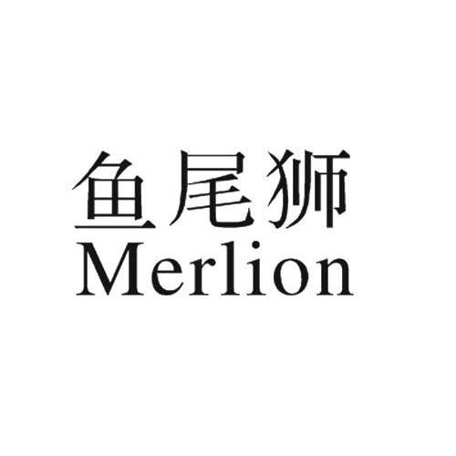 鱼尾狮 MERLION