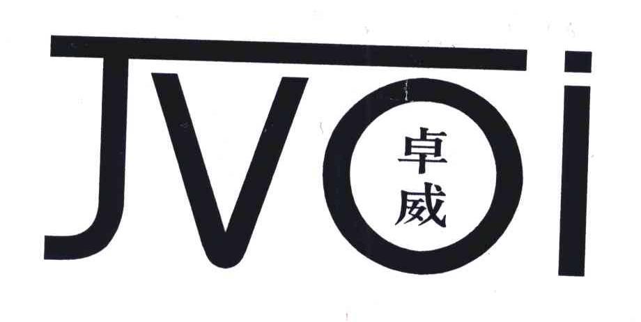 卓威 JVOI