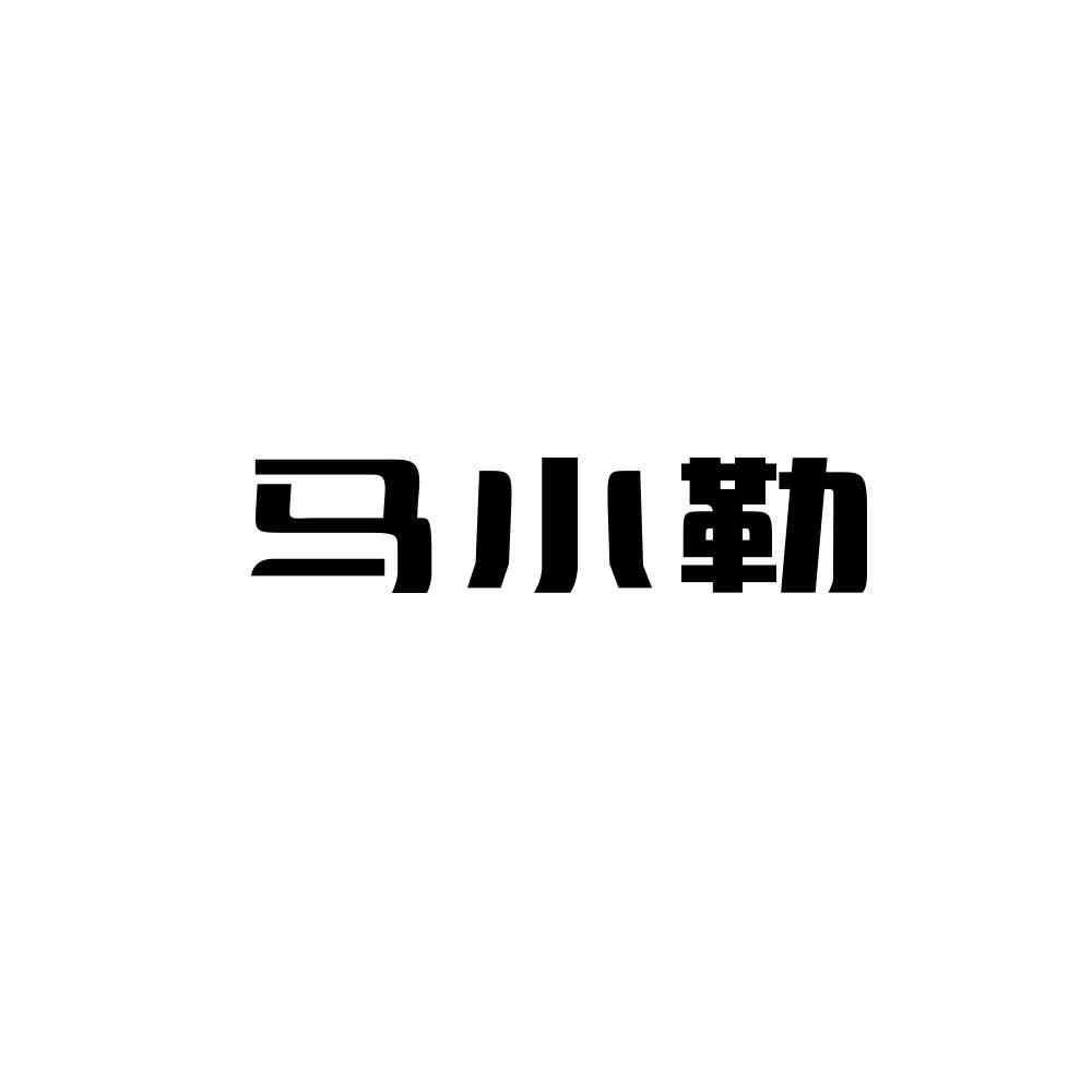 [29类]马小勒