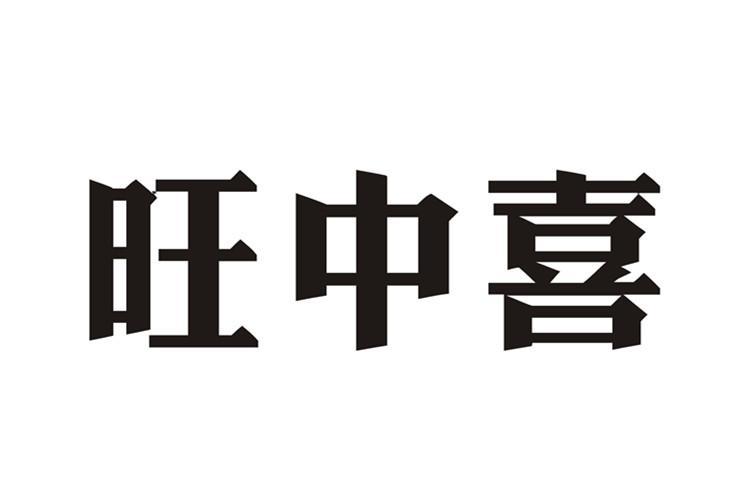 转让亚博娱乐yabo11-旺中喜