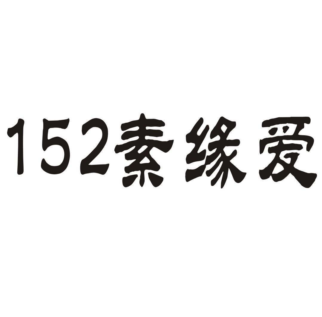 转让商标-152素缘爱