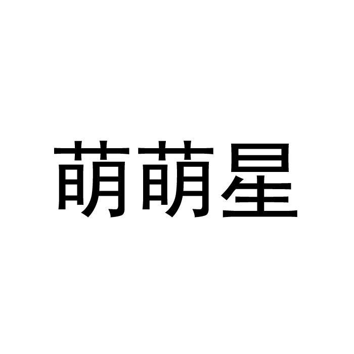 转让商标-萌萌星
