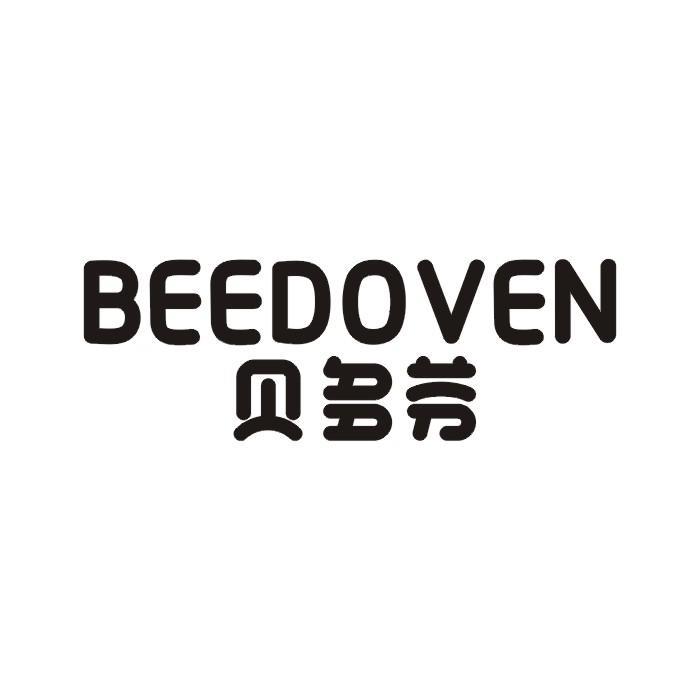 转让商标-贝多芬 BEEDOVEN